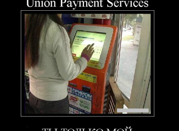 Union Payments Services – давай до свиданья?!