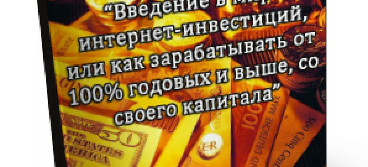 Встречайте книгу: «Введение в мир интернет-инвестиций, или как зарабатывать от 100% годовых и выше, со своего капитала?»