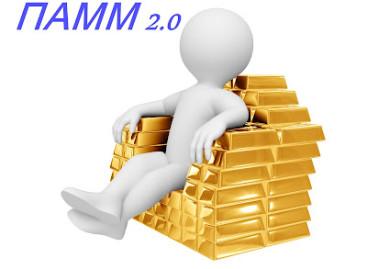 ПАММ VS ПАММ 2.0 – в чем разница?