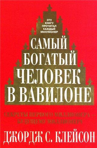 1384191197_kleyson-dzhordzh-samyy-bogatyy-chelovek-v-vavilone