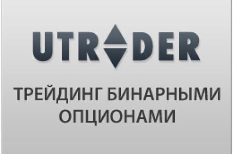 Узнайте, как можно зарабатывать тысячи долларов с Utrader !