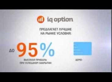 Умнож свой депозит в 6 раз вместе с Iq Option!
