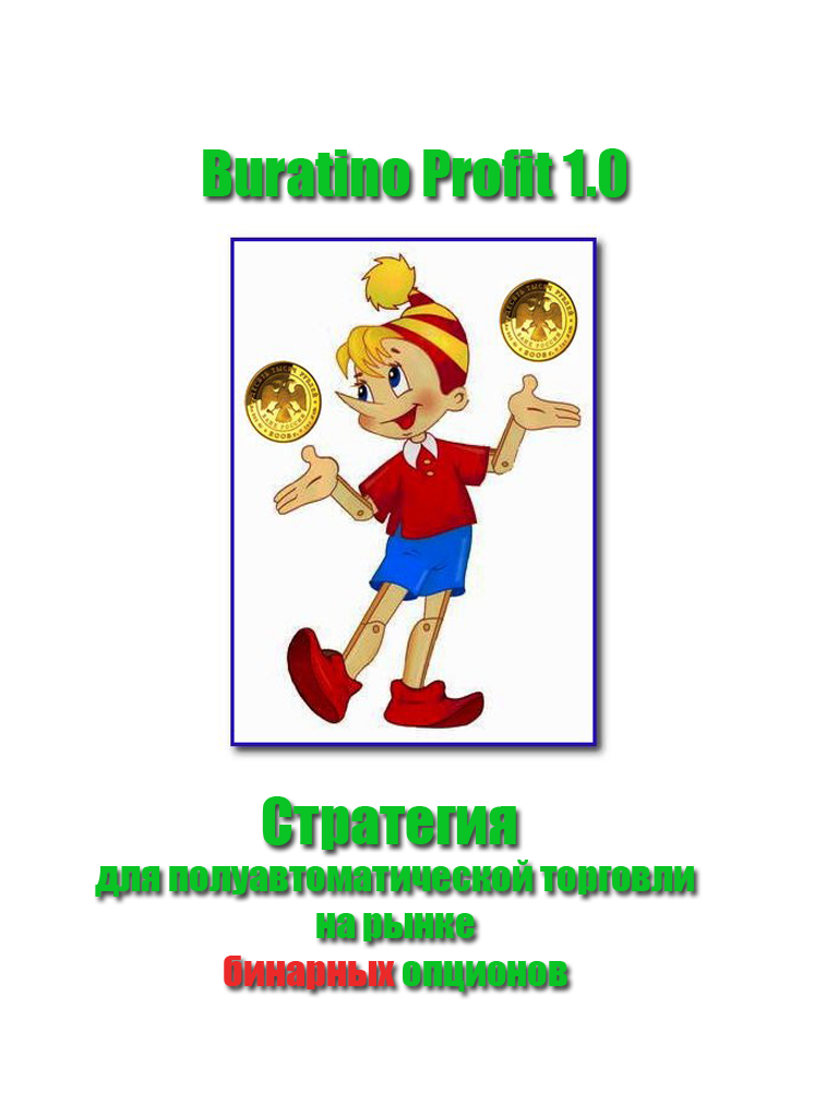 buratino profitcover
