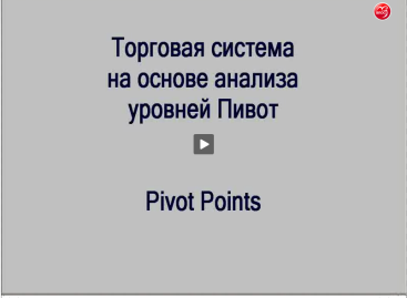 Pivot Points – торгуйте на разворотах тренда :)