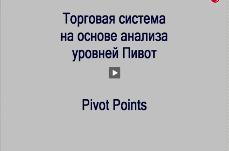 Pivot Points — торгуйте на разворотах тренда :)