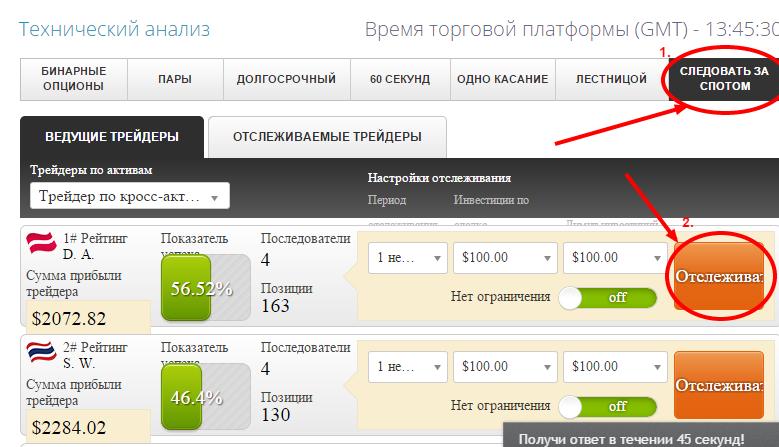 Finpari Брокер бинарных опционов3