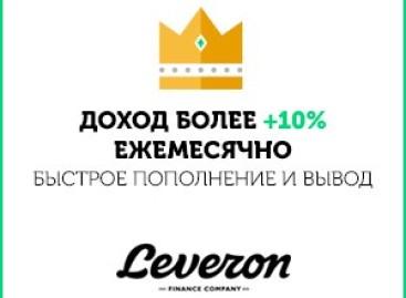 Leveron – доверительное управление в сфере Форекс
