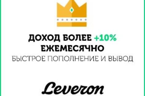 Leveron — доверительное управление в сфере Форекс