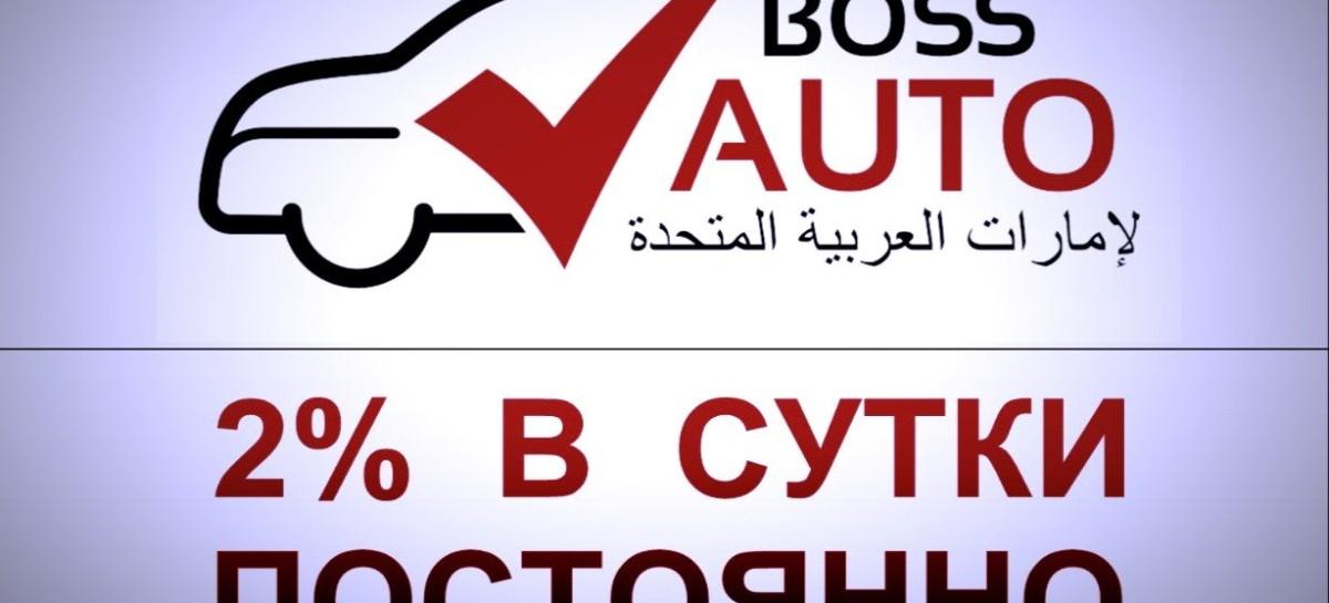 Boss auto — boss-auto.net —  обзор проекта по инвестициям в элитные автомобили