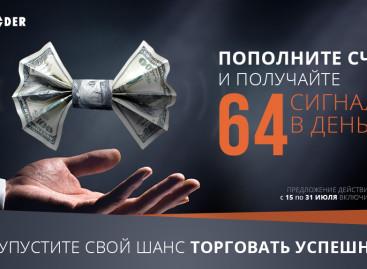 Получайте 64 сигнала по бинарным опционам в день АБСОЛЮТНО БЕСПЛАТНО!
