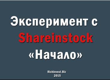 Эксперимент с Shareinstock — начало