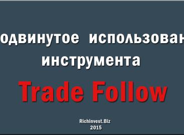 Продвинутое использование инструмента «Trade Follow», или как зарабатывать еще больше