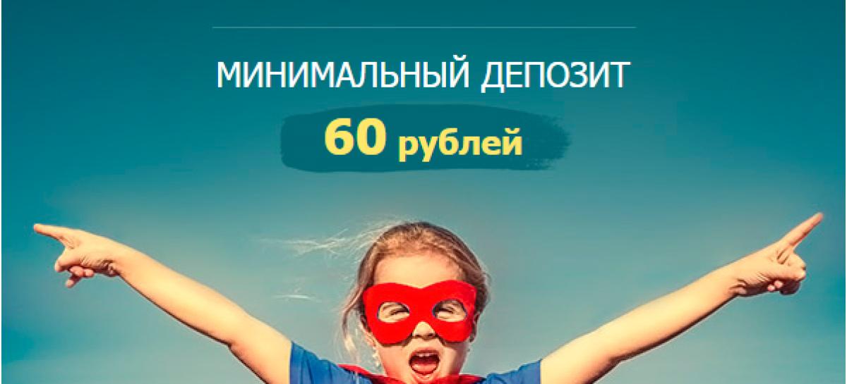Срочная новость! Бинарные опционы с минимальным депозитом от 60 рублей!