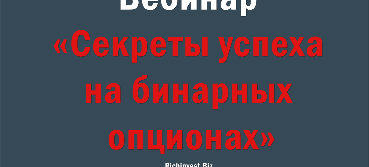 Запись вебинара 05.11: «Бинарные опционы: секреты успеха»