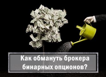 Как обмануть брокера бинарных опционов?