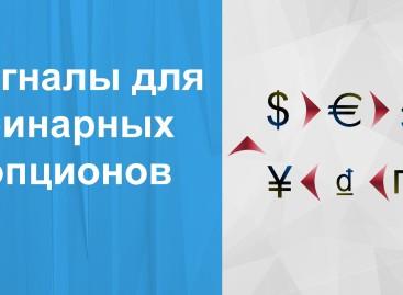 Бесплатные сигналы для бинарных опционов