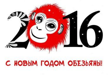 С новым 2016-м годом!