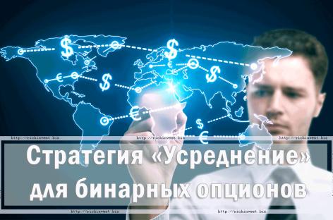 Стратегия «Усреднение» или как выйти из убытка, торгуя бинарными опционами.