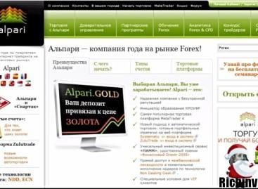 Подробный обзор-отзыв Форекс брокера Альпари