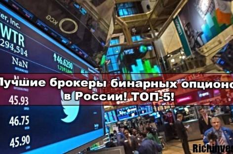 Рейтинг брокеров бинарных опционов в России