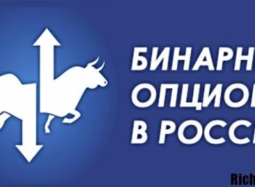 Бинарные опционы в России – вся, правда