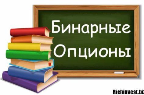 Курсы обучения бинарными опционами