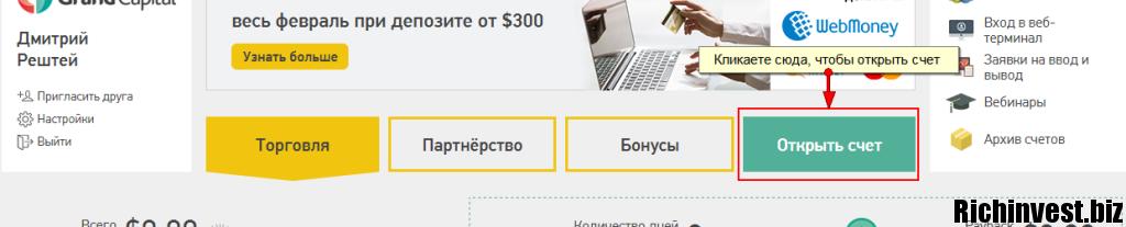 3grandcapital_ru