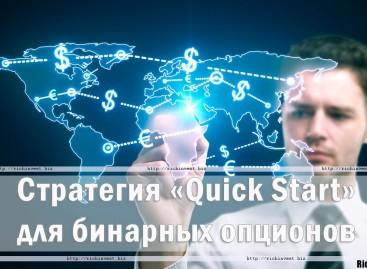 «Quick start» как одна из самых простых торговых тактик на биржевом рынке