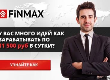 Брокер бинарных опционов  FinMax — обзор и отзывы трейдеров