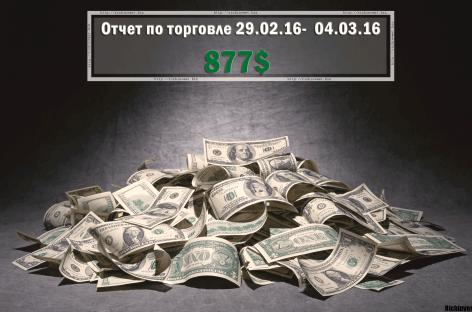 Отчет по торговле на бинарных опционах за 29.02.16 — 04.03.16