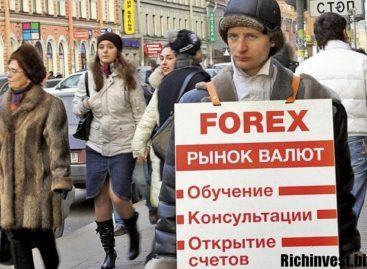 Рыночный обман на Форекс