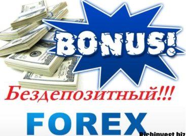 Форекс бонус без пополнения депозита