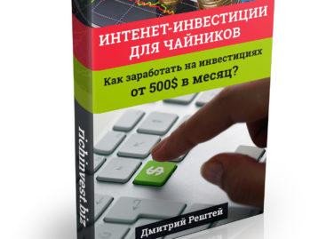 Встречайте книгу: «Интернет-инвестиции для чайников»