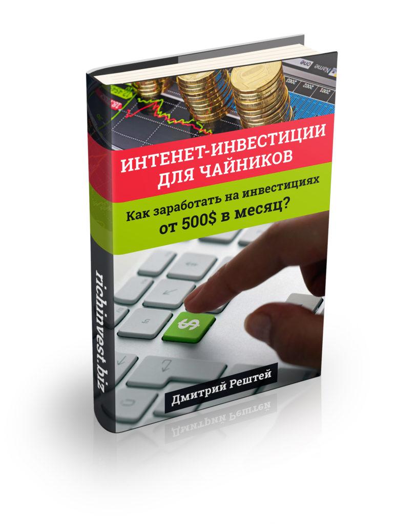 mir_internet_investicii3