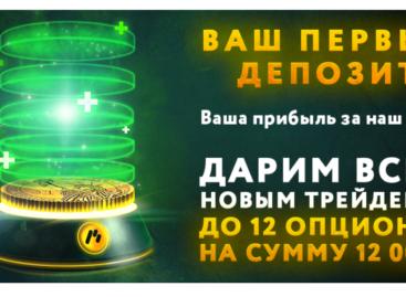Бесплатные опционы от Binomo – торгуй и зарабатывай за счет брокера!