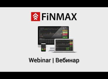 Запись вебинара от Finmax 27.06.16