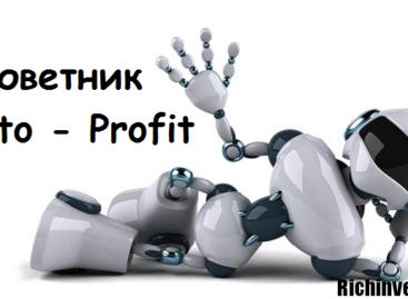 Советник Auto-Profit