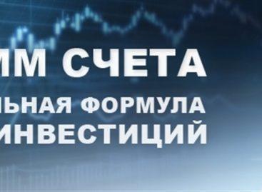 Инвестирование в ПАММ счета: преимущества