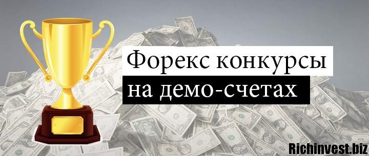 Конкурсы форекс на час $100 no deposit forex bonus 2013