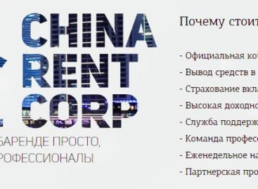 Chinarentcorp – заработай на аренде недвижимости, не выходя из дома!