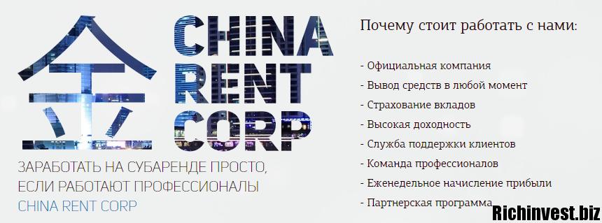 ChinaRentCorp3