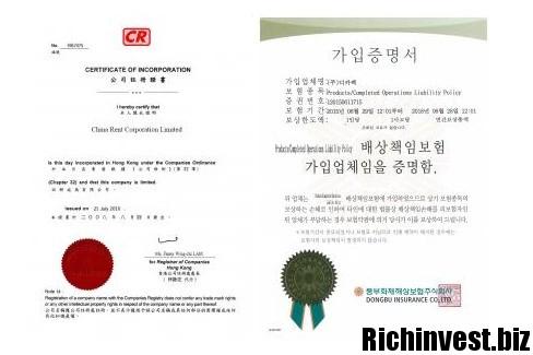 Документы о регистрации