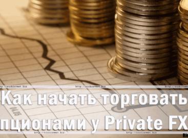 Как торговать бинарными опционами с Private fx?
