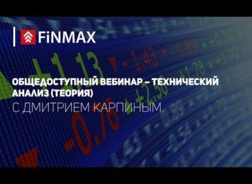 Запись вебинара от Finmax от 14.07.16