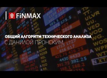 Запись вебинара от Finmax 20.07.16 — «Общий алгоритм технического анализа»