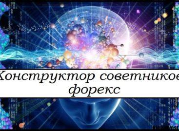 Бесплатный конструктор Форекс советников
