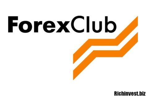 Форекс клуб обман для трейдеров?