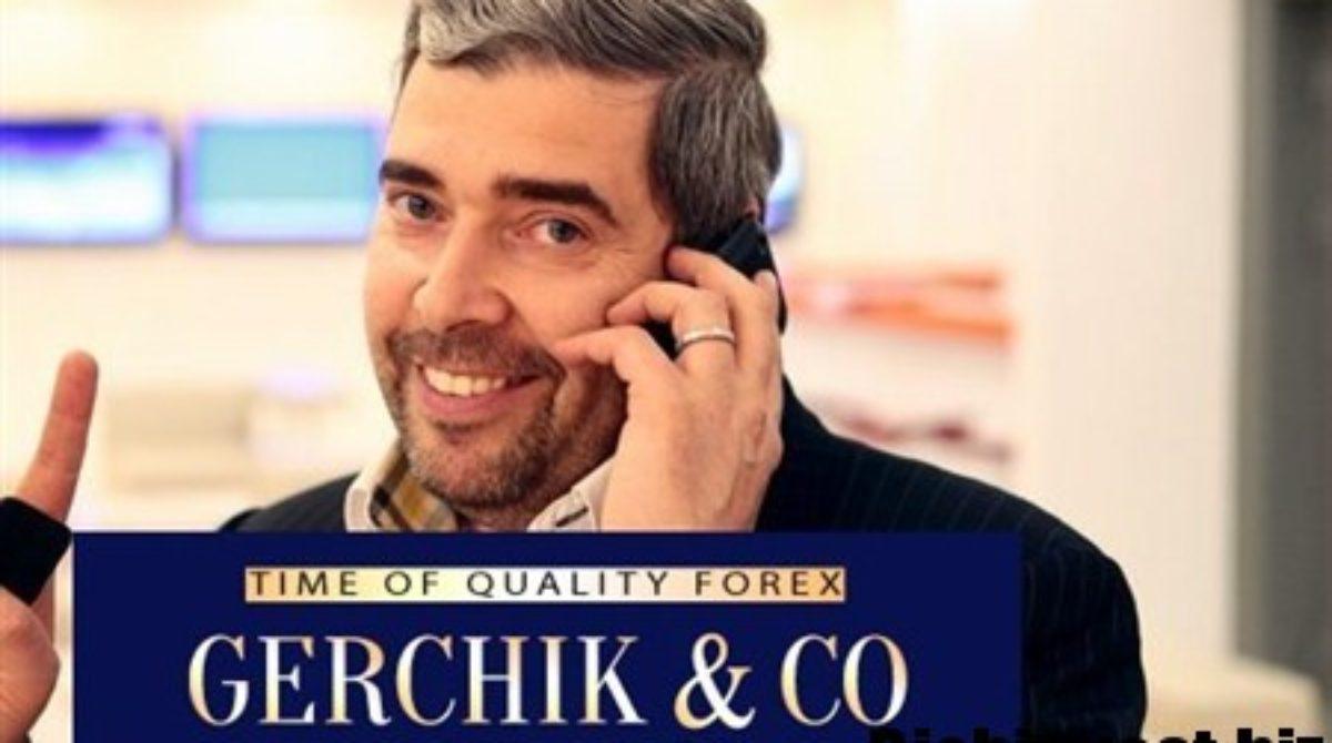 Герчик Форекс-брокер: надежность и стабильность