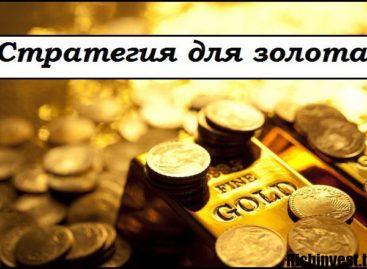 Скальпинг золото на Форекс: особенности работы на практике