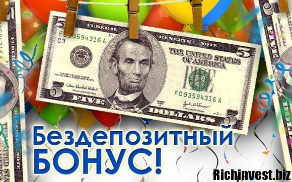 2016 с бонусы прибыли бездепозитные выводом